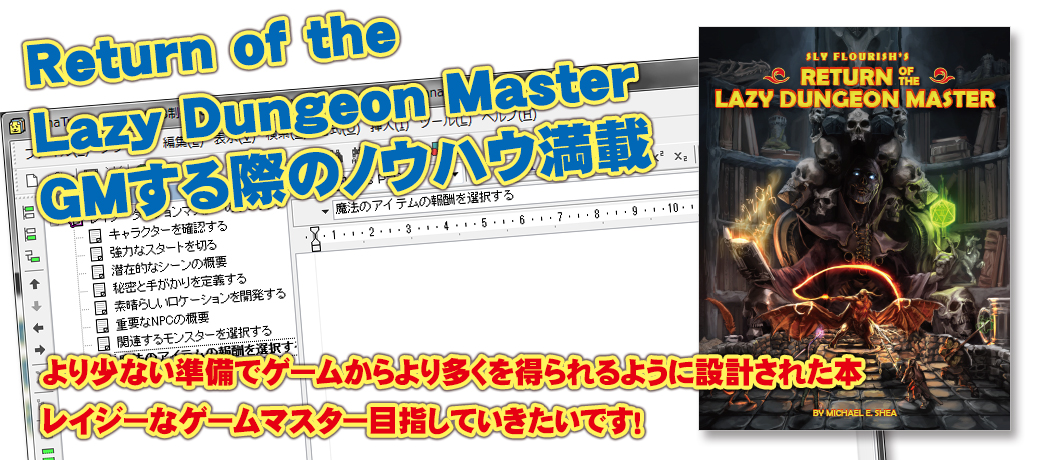 Return of the Lazy Dungeon Maste